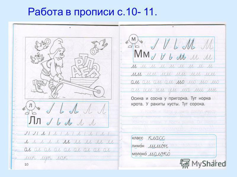 Работа в прописи с.10- 11.
