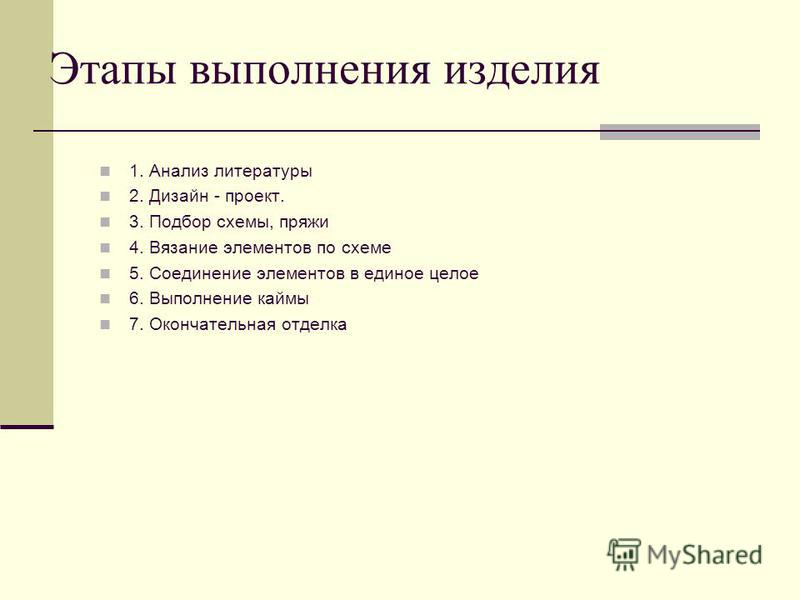 Этапы выполнения изделия 1. Анализ литературы 2. Дизайн - проект. 3. Подбор схемы, пряжи 4. Вязание элементов по схеме 5. Соединение элементов в единое целое 6. Выполнение каймы 7. Окончательная отделка