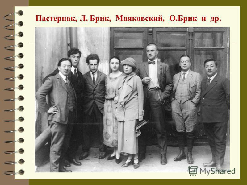 Пастернак, Л. Брик, Маяковский, О.Брик и др.