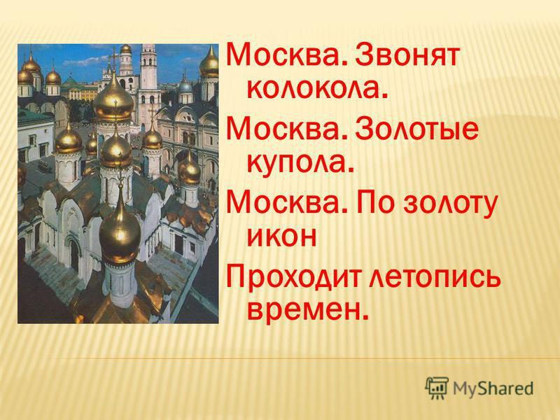 Москва. Звонят колокола. Москва. Золотые купола. Москва. По золоту икон Проходит летопись времен.