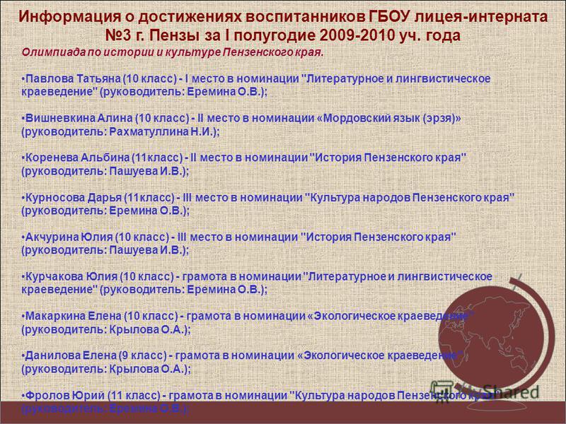Олимпиада по истории и культуре Пензенского края. Павлова Татьяна (10 класс) - I место в номинации