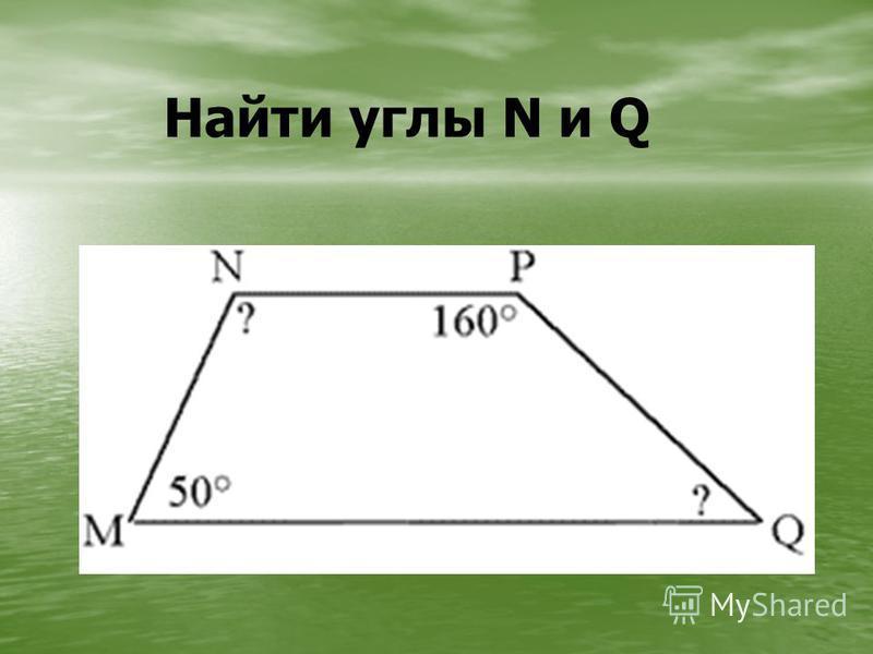 Найти углы N и Q