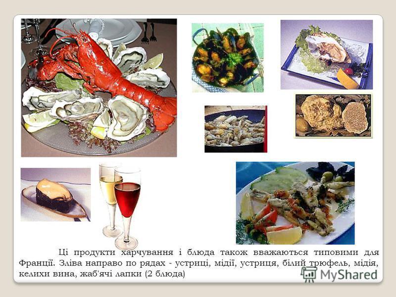 Ці продукти харчування і блюда також вважаються типовими для Франції. Зліва направо по рядах - устриці, мідії, устриця, білий трюфель, мідія, келихи вина, жаб'ячі лапки (2 блюда)
