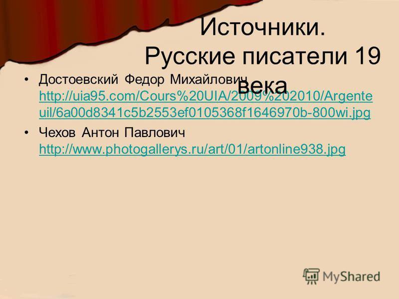 Достоевский Федор Михайлович http://uia95.com/Cours%20UIA/2009%202010/Argente uil/6a00d8341c5b2553ef0105368f1646970b-800wi.jpg http://uia95.com/Cours%20UIA/2009%202010/Argente uil/6a00d8341c5b2553ef0105368f1646970b-800wi.jpg Чехов Антон Павлович http