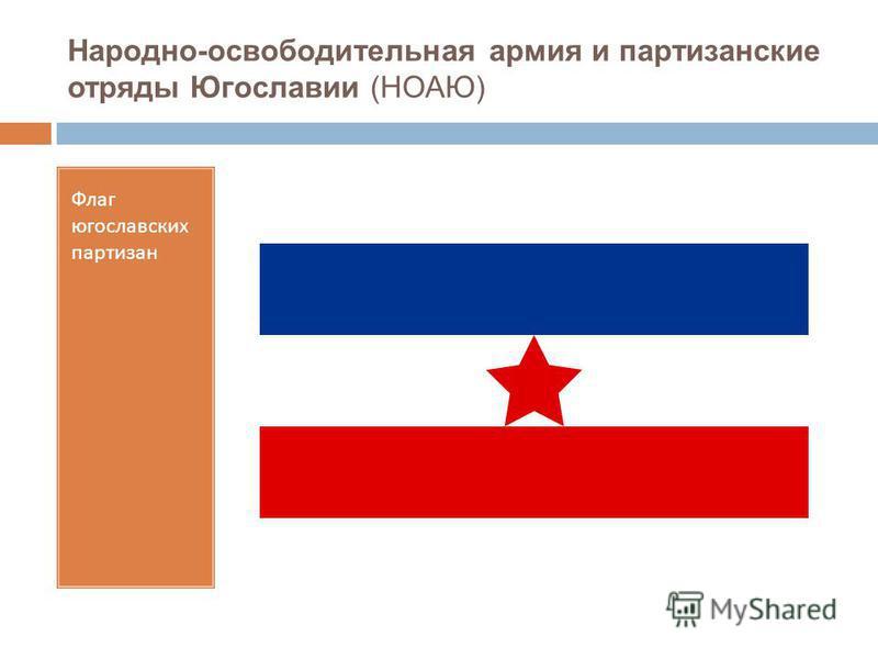 Народно-освободительная армия и партизанские отряды Югославии (НОАЮ) Флаг югославских партизан