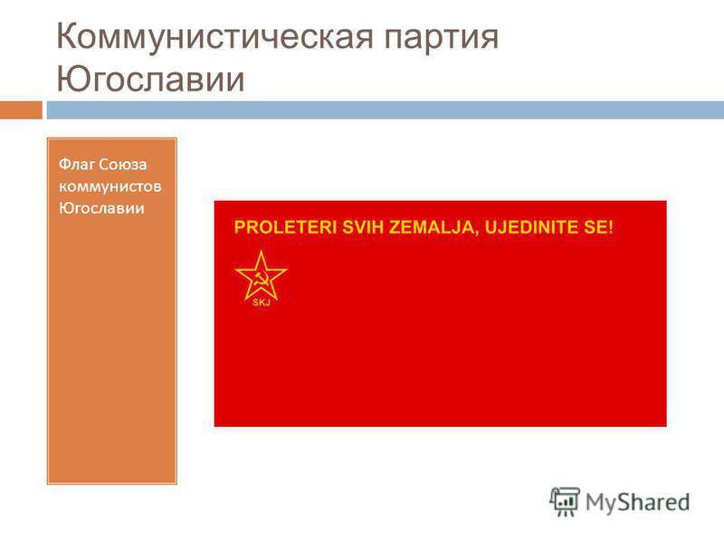 Коммунистическая партия Югославии Флаг Союза коммунистов Югославии