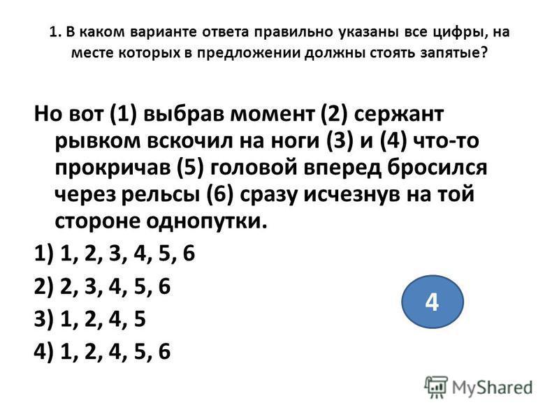1. В каком варианте ответа правильно указаны все цифры, на месте которых в предложении должны стоять запятые? Но вот (1) выбрав момент (2) сержант рывком вскочил на ноги (3) и (4) что-то прокричав (5) головой вперед бросился через рельсы (6) сразу ис