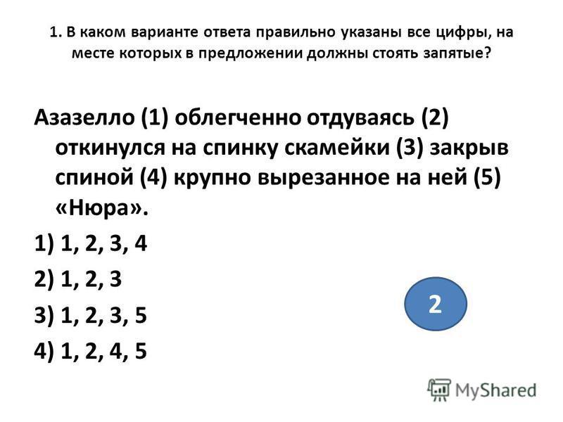 1. В каком варианте ответа правильно указаны все цифры, на месте которых в предложении должны стоять запятые? Азазелло (1) облегченно отдуваясь (2) откинулся на спинку скамейки (3) закрыв спиной (4) крупно вырезанное на ней (5) «Нюра». 1) 1, 2, 3, 4