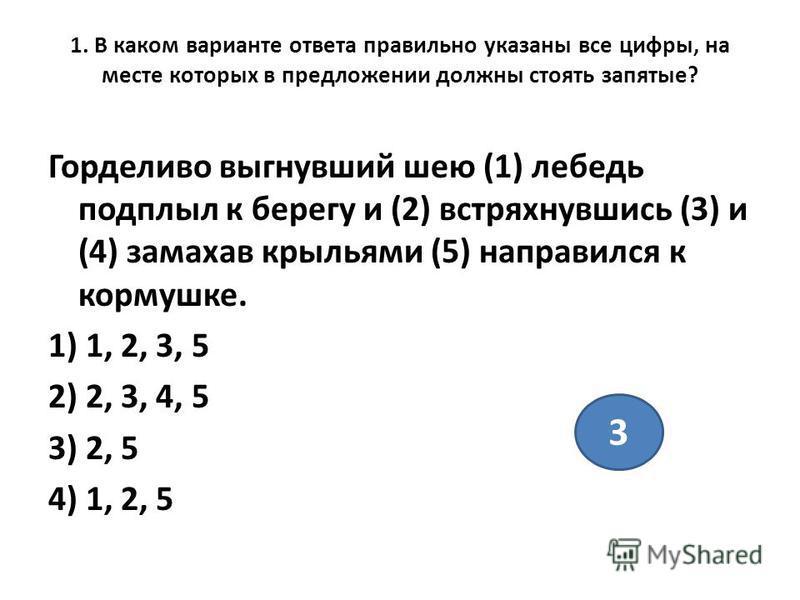 1. В каком варианте ответа правильно указаны все цифры, на месте которых в предложении должны стоять запятые? Горделиво выгнувший шею (1) лебедь подплыл к берегу и (2) встряхнувшись (3) и (4) замахав крыльями (5) направился к кормушке. 1) 1, 2, 3, 5