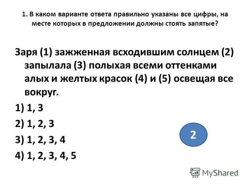 1. В каком варианте ответа правильно указаны все цифры, на месте которых в предложении должны стоять запятые? Заря (1) зажженная всходившим солнцем (2) запылала (3) полыхая всеми оттенками алых и желтых красок (4) и (5) освещая все вокруг. 1) 1, 3 2)