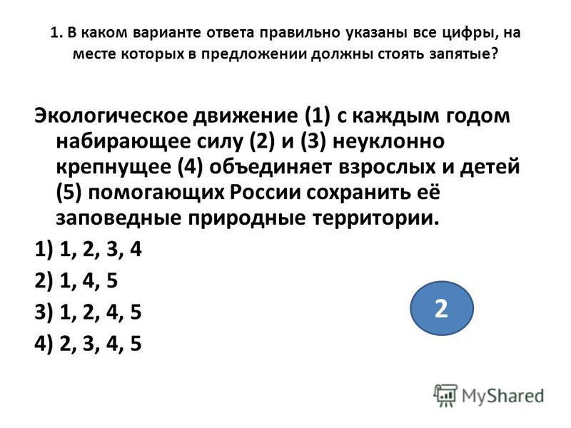 1. В каком варианте ответа правильно указаны все цифры, на месте которых в предложении должны стоять запятые? Экологическое движение (1) с каждым годом набирающее силу (2) и (3) неуклонно крепнущее (4) объединяет взрослых и детей (5) помогающих Росси