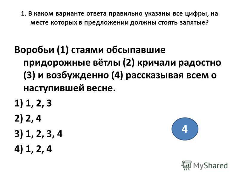 1. В каком варианте ответа правильно указаны все цифры, на месте которых в предложении должны стоять запятые? Воробьи (1) стаями обсыпавшие придорожные вётлы (2) кричали радостно (3) и возбужденно (4) рассказывая всем о наступившей весне. 1) 1, 2, 3