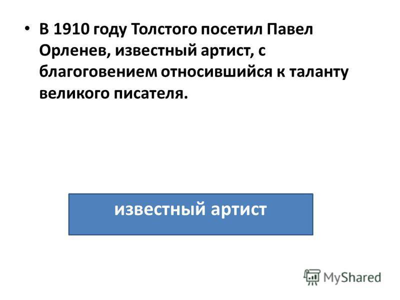 В 1910 году Толстого посетил Павел Орленев, известный артист, с благоговением относившийся к таланту великого писателя. известный артист