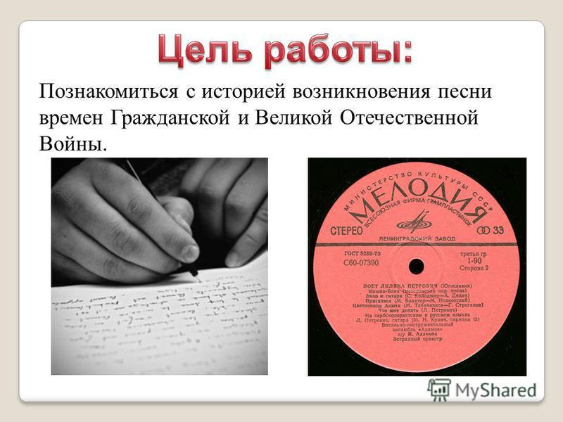 Познакомиться с историей возникновения песни времен Гражданской и Великой Отечественной Войны.