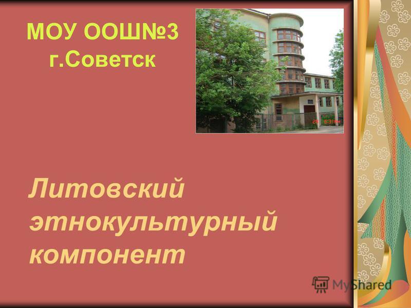 Литовский этнокультурный компонент МОУ ООШ3 г.Советск