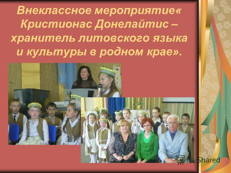 Внеклассное мероприятие« Кристионас Донелайтис – хранитель литовского языка и культуры в родном крае».