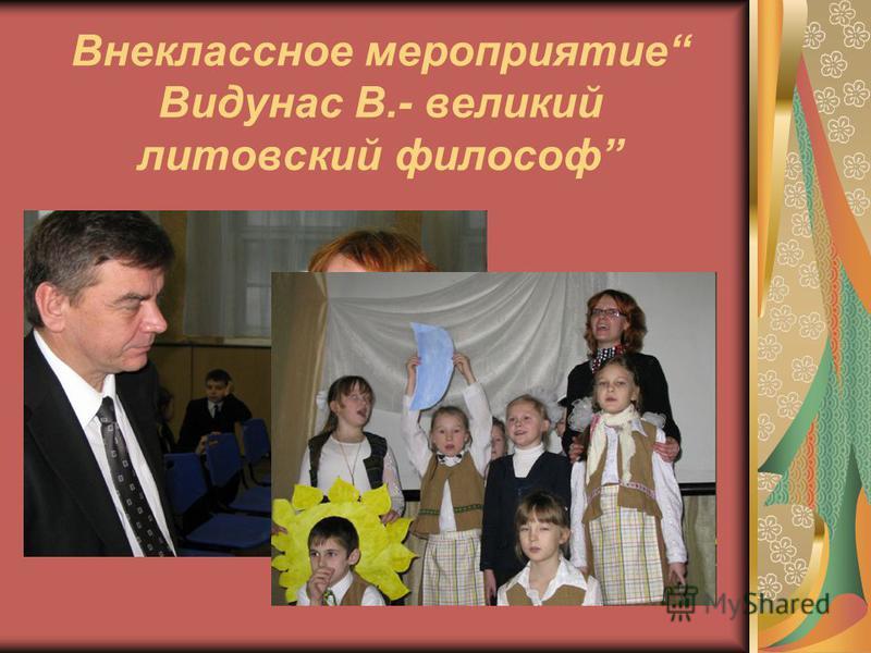 Внеклассное мероприятие Видунас В.- великий литовский философ