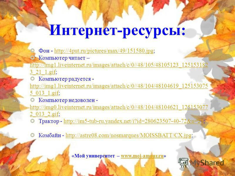 Интернет-ресурсы: Фон - http://4put.ru/pictures/max/49/151580.jpg;http://4put.ru/pictures/max/49/151580. jpg Компьютер читает – http://img1.liveinternet.ru/images/attach/c/0//48/105/48105123_125153182 3_21_1.gif; http://img1.liveinternet.ru/images/at