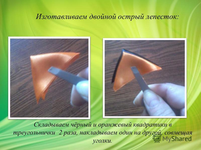 Изготавливаем двойной острый липесток: Складываем чёрный и оранжевый квадратики в треугольнички 2 раза, накладываем один на другой, совмещая уголки.