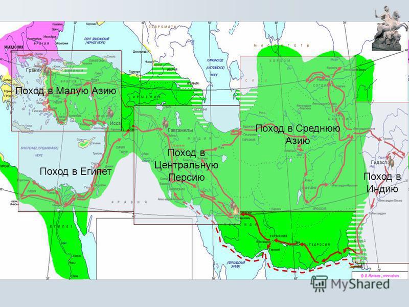 Поход в Малую Азию Поход в Египет Поход в Центральную Персию Поход в Среднюю Азию Поход в Индию