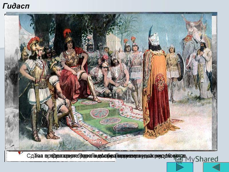Гидасп Место сражения 326 до н.э., которое состоялось в Пенджабе между 65 000 македонян и 70 000 азиатских союзников под командованием Александра Великого и армией индийского царя Пора, состоявшей из 30 000 пехотинцев, 200 боевых слонов и 300 колесни