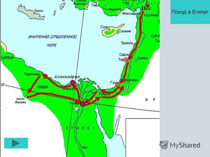 Исс Поход в Египет Александрия