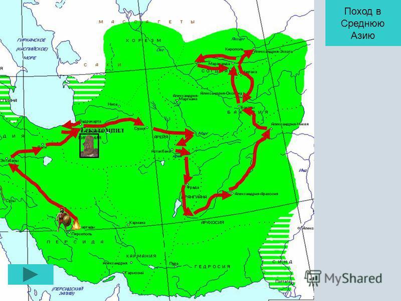 Поход в Среднюю Азию Гекатомпил