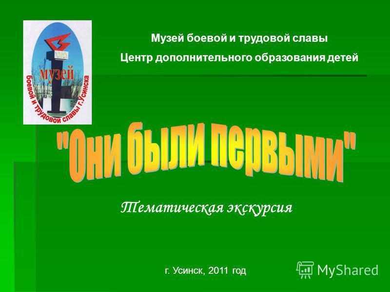 Музей боевой и трудовой славы Центр дополнительного образования детей Тематическая экскурсия г. Усинск, 2011 год