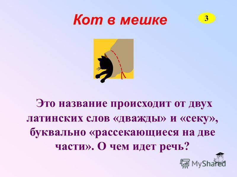 Бутылка с пробкой стоит 11 рублей. Бутылка на 10 рублей дороже пробки. Сколько стоит пробка? 2