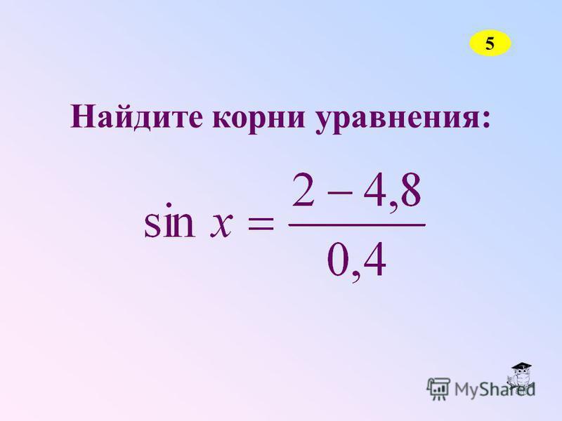 Этот способ решения уравнения не всегда дает точные значения корней и требует чертежных навыков от решающего. 4