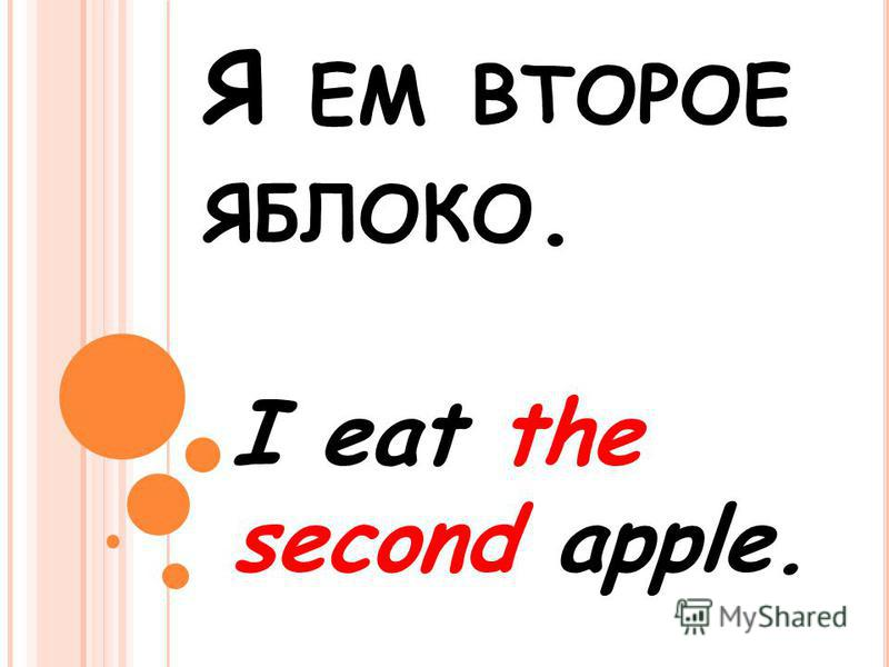 Я ЕМ ВТОРОЕ ЯБЛОКО. I eat the second apple.