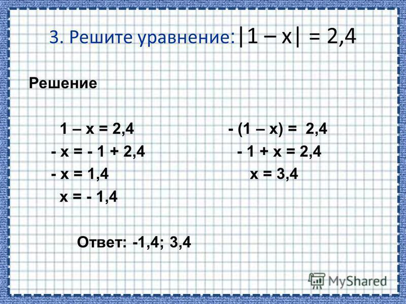 Решение 1 – х = 2,4 - х = - 1 + 2,4 - х = 1,4 х = - 1,4 Ответ: -1,4; 3,4 - (1 – х) = 2,4 - 1 + х = 2,4 х = 3,4