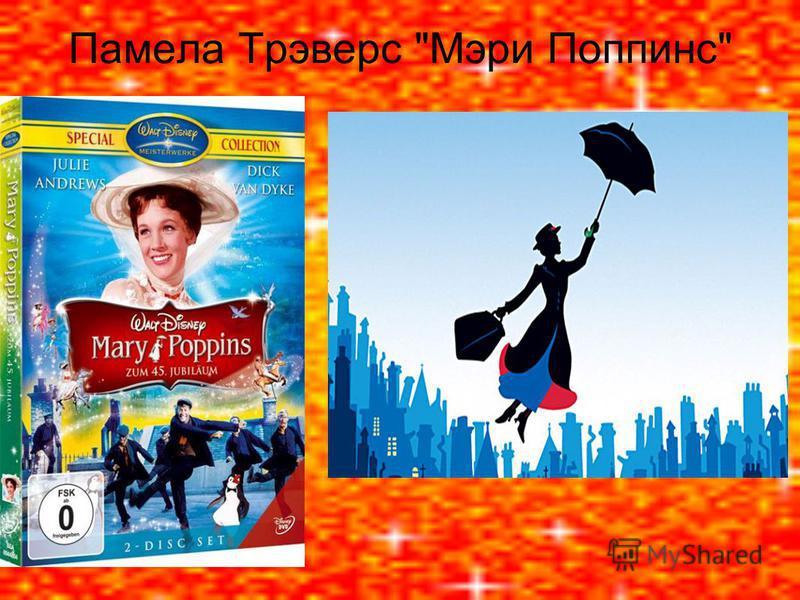 Памела Трэверс Мэри Поппинс
