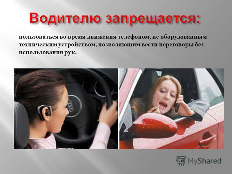 пользоваться во время движения телефоном, не оборудованным техническим устройством, позволяющим вести переговоры без использования рук.
