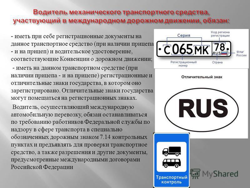 - иметь при себе регистрационные документы на данное транспортное средство ( при наличии прицепа - и на прицеп ) и водительское удостоверение, соответствующие Конвенции о дорожном движении ; - иметь на данном транспортном средстве ( при наличии прице
