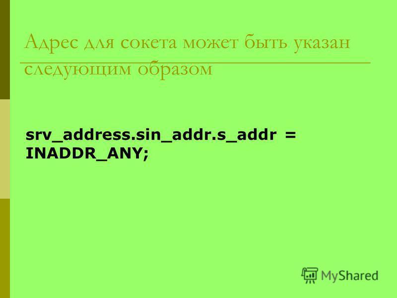 Адрес для сокета может быть указан следующим образом srv_address.sin_addr.s_addr = INADDR_ANY;