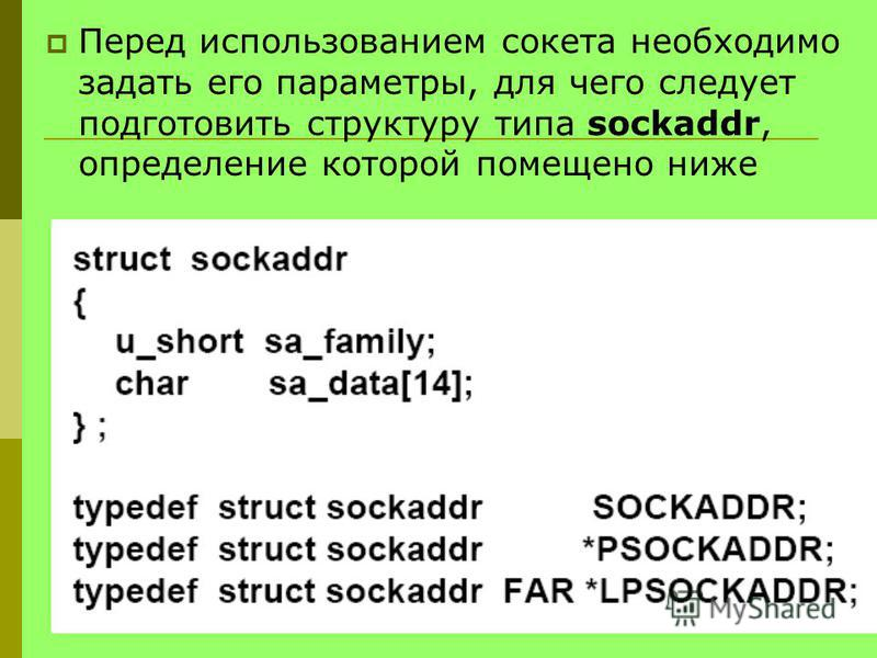 Перед использованием сокета необходимо задать его параметры, для чего следует подготовить структуру типа sockaddr, определение которой помещено ниже