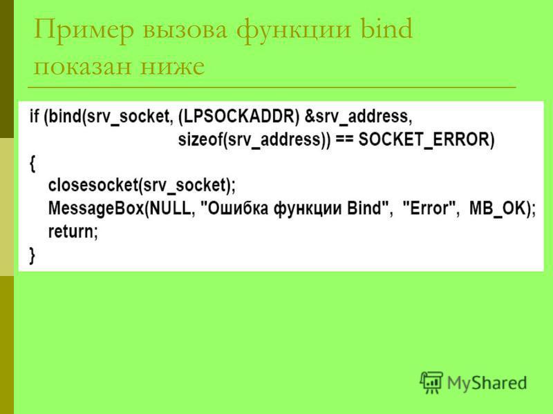Пример вызова функции bind показан ниже