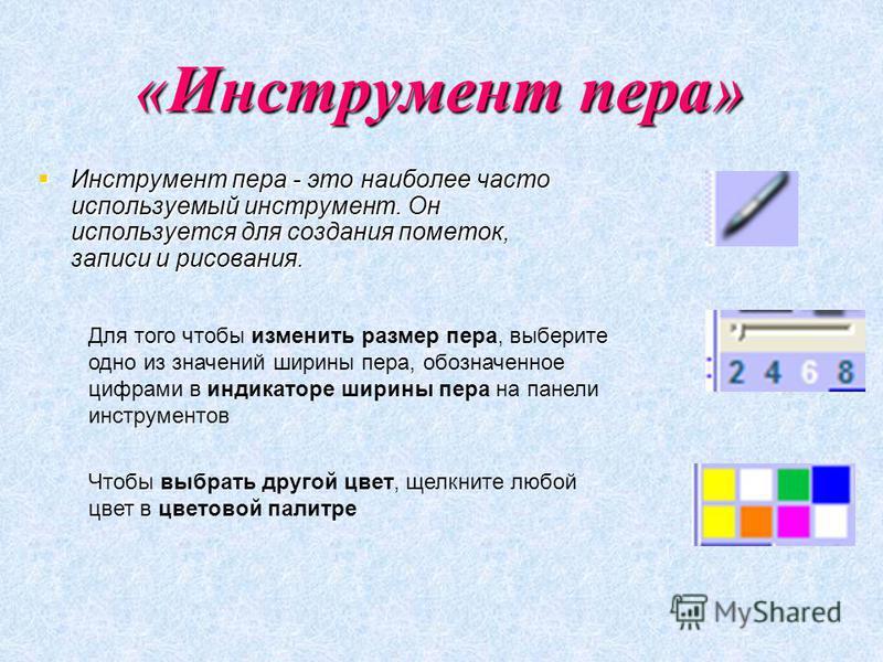 «Инструмент пера» Инструмент пера - это наиболее часто используемый инструмент. Он используется для создания пометок, записи и рисования. Инструмент пера - это наиболее часто используемый инструмент. Он используется для создания пометок, записи и рис
