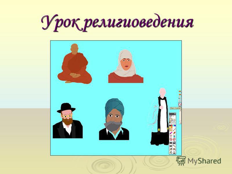 Урок религиоведения