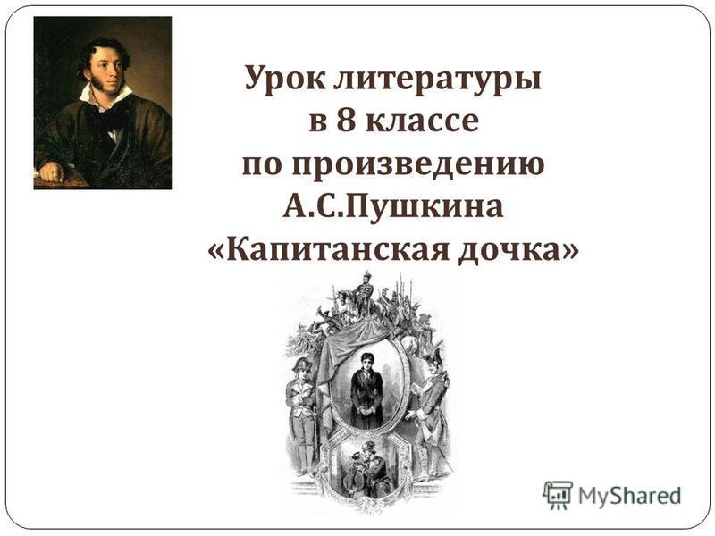 Урок литературы в 8 классе по произведению А. С. Пушкина « Капитанская дочка »