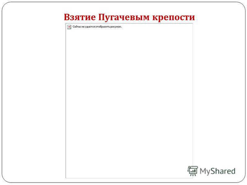 Взятие Пугачевым крепости