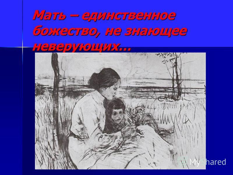 Мать – единственное божество, не знающее неверующих…