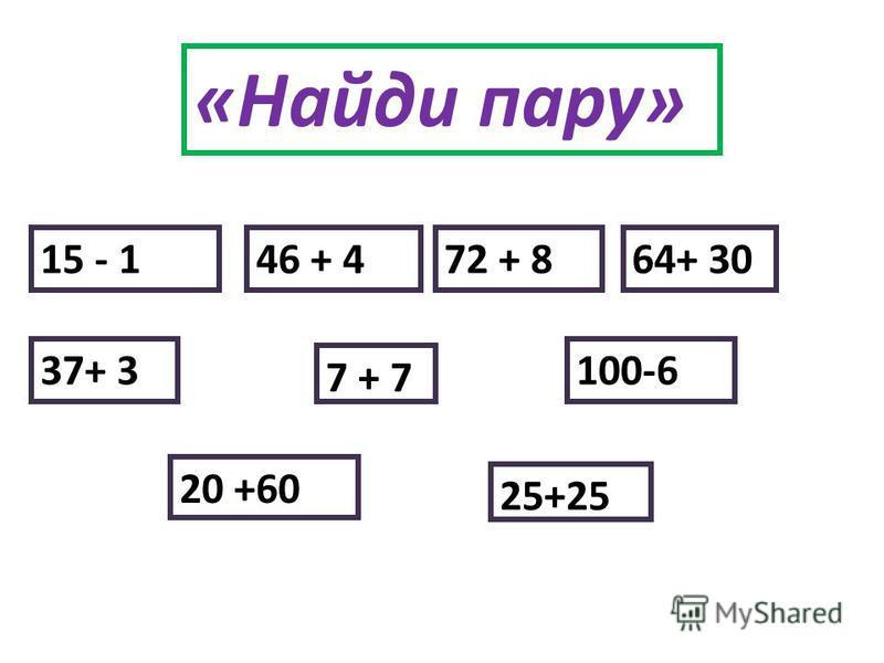 «Найди лишнее число» 15, 18, 20, 3, 45, 37.