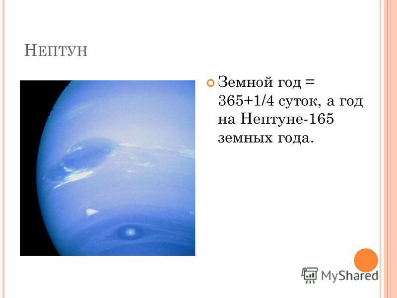 Н ЕПТУН Земной год = 365+1/4 суток, а год на Нептуне-165 земных года.