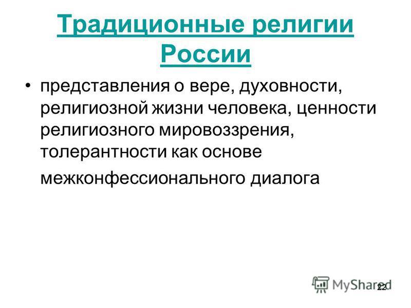 22 Традиционные религии России представления о вере, духовности, религиозной жизни человека, ценности религиозного мировоззрения, толерантности как основе межконфессионального диалога