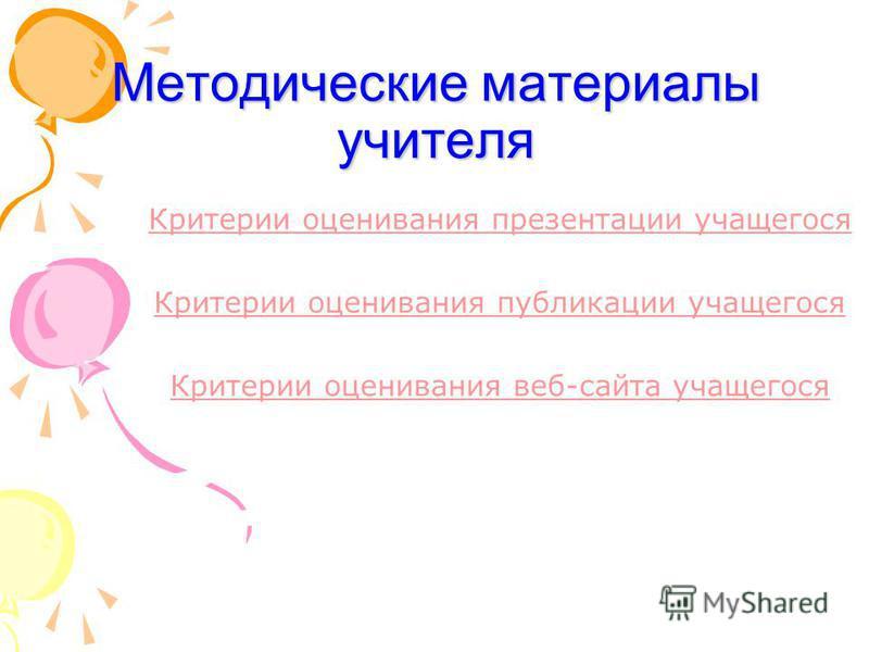 Методические материалы учителя Критерии оценивания презентации учащегося Критерии оценивания публикации учащегося Критерии оценивания веб-сайта учащегося