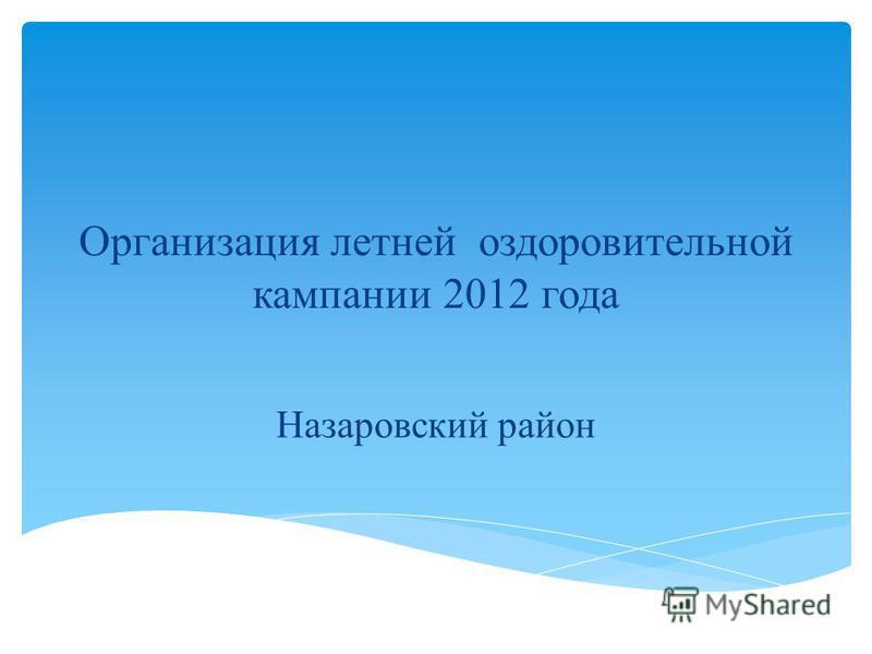 Организация летней оздоровительной кампании 2012 года Назаровский район