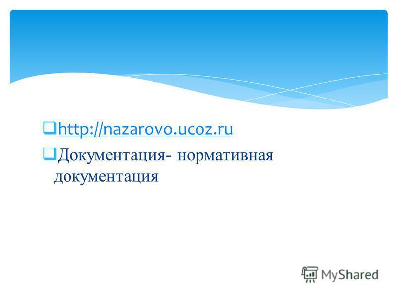 http://nazarovo.ucoz.ru Документация- нормативная документация
