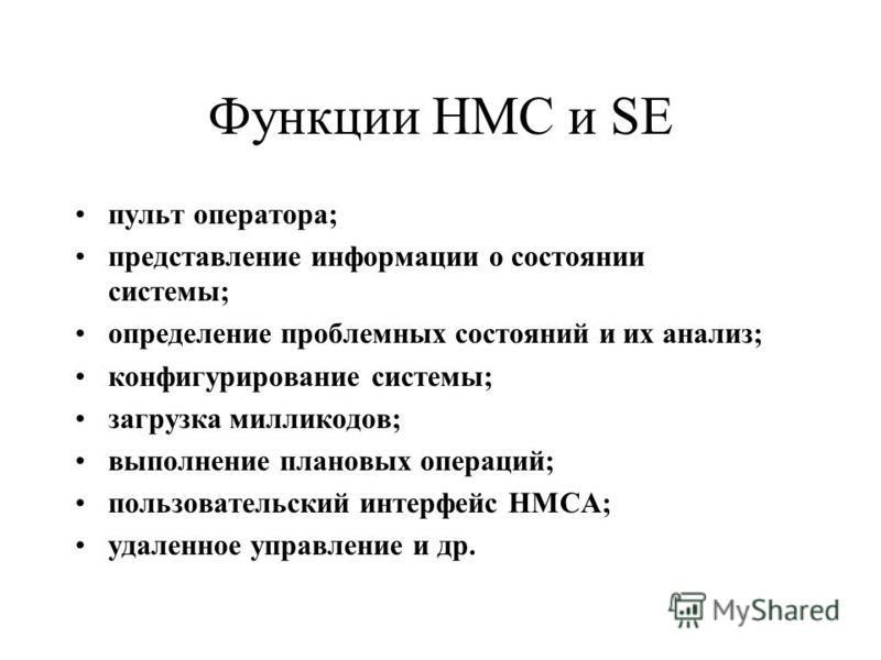 Функции HMC и SE пульт оператора; представление информации о состоянии системы; определение проблемных состояний и их анализ; конфигурирование системы; загрузка милли кодов; выполнение плановых операций; пользовательский интерфейс HMCA; удаленное упр